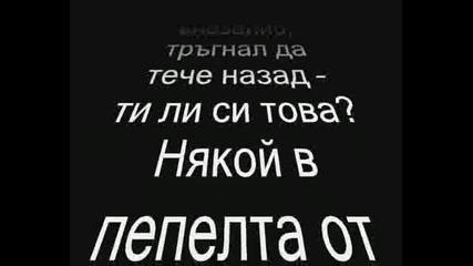 Истината За България - В Памет На Марто