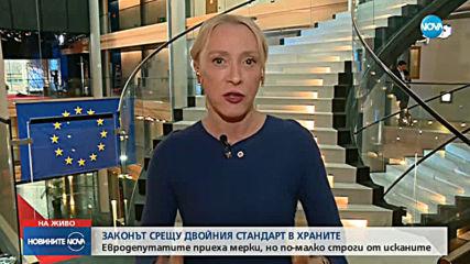 Новините на NOVA (16.04.2019 - централна емисия)