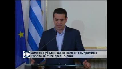 Ципрас е убеден, че ще намери компромис с Европа за пътя пред Гърция