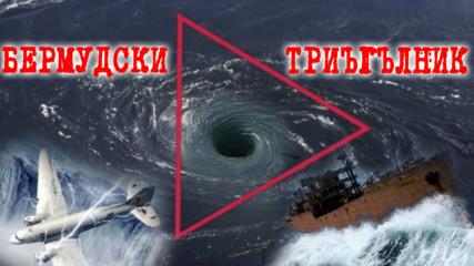 Реалната история на мистерията за Бермудския триъгълник
