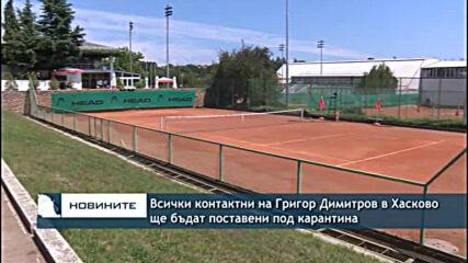 Всички контактни на Григор Димитров в Хасково ще бъдат поставени под карантина