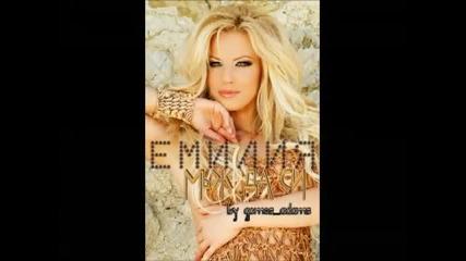 New!!! Eмилия - Мъж да си 2012 (new Version) 2012 Emiliq - Muj da si 2012