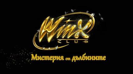 Winx: Мистерия от дълбините-тийзър