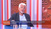 """Превръщането на """"Мини Марица-изток"""" в индустриален комплекс"""