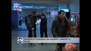 Терористи планирали да взривят самолет в Русия