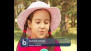 Малък коментар - Българи юнаци