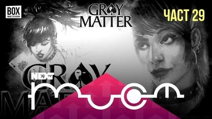 NEXTTV 025: Gray Matter (Част 29) Траян от Петрич