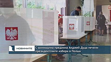 С минимална преднина Анджей Дуда спечели президентските избори в Полша