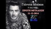 Giannis Bekas - Ti Echo Pathei (new Single)2014