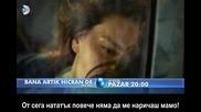 Bana artik hicran - Наричай ме вече Хиджран - фрагман 3, епизод 1, Бг Субс