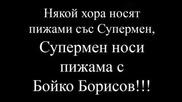 Факти За Бойко Борисов (Супер Смях)част първа