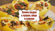 Печени лодки със сирене и яйце