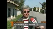 Сърп и чук в село Илия Блъсков