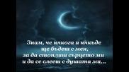 Yngwie J. Malmsteen - Dreaming + Превод