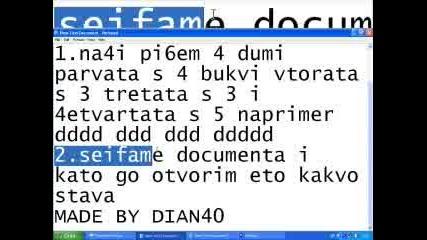 Готин Номер С Notepad