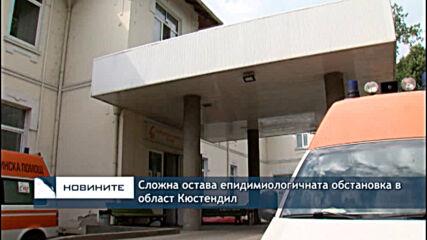 Сложна остава епидимиологичната обстановка в област Кюстендил