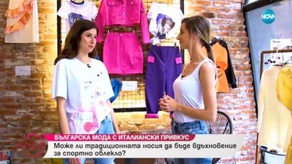 Българска мода с италиански привкус - От традицията към модерното - На кафе (12.06.2019)