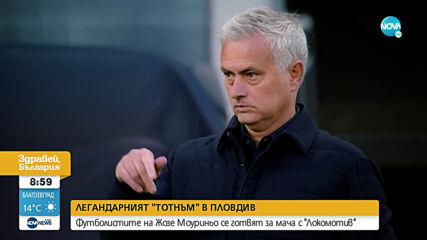 """Футболистите на Жозе Моуриньо се готвят за мача с """"Локомотив"""""""