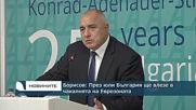 Борисов: През юли България ще влезе в чакалнята на Еврозоната