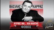 Vasilis Karras - Dyskole Mou Xaraktira ( New Official Song 2013 ) Hq