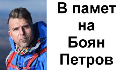 В памет на Боян Петров