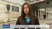 СЛЕД КАТАСТРОФАТА: Четирима от ранените са с опасност за живота