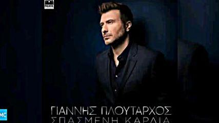 Премиера Giannis Ploutarxos - Spasmena kardia