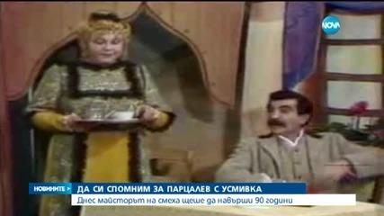 Да си спомним за Георги Парцалев с усмивка