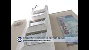 Протест на студенти срещу повишаването на учебните такси