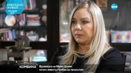 Мариана Цонева: Гордея се, че с Митко си запазихме семейството