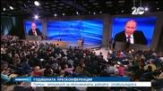 Путин - оптимист за икономиката на Русия(ОБЗОР)