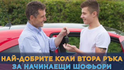 Колата, която трябва да имаш, ако си млад шофьор