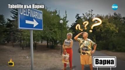 Табели с неразбираеми надписи объркват туристите във Варна: Господари на ефира (11.07.2018)
