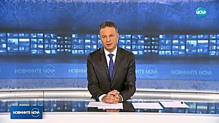 Новините на NOVA (14.12.2018 - следобедна)
