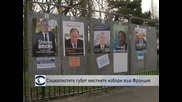 Десницата печели местните избори във Франция, възход на националистите