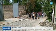 РУХНАЛА СТЕНА: Вятърът събори тухлена конструкция в Пловдив