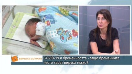 COVID-19 и бременността: Защо бременните често карат вируса тежко?