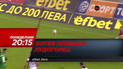 Ботев Пловдив - Лудогорец на 26 април, понеделник от 20.15 ч. по DIEMA SPORT