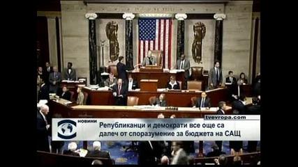 Обама и Конгресът все още нямат съгласие по бюджета