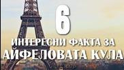 6 Интересни Факта за Айфеловата Кула