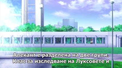 [yonisub] Официална Титла: Войната на Астериск - 05 bg sub