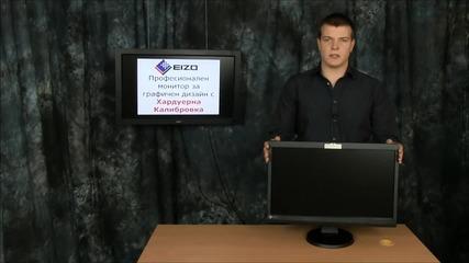 Тех Вижън Представя Професионален Монитор За Графичен Дизайн С Хардуерна Калибровка - Eizo Cs230b-bk