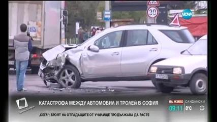Кола и тролей се сблъскаха в столицата