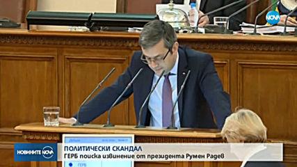 ПОЛИТИЧЕСКИ СКАНДАЛ: ГЕРБ иска извинение от президента Румен Радев