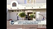 СГС не даде ход на делото срещу Емилия Масларова