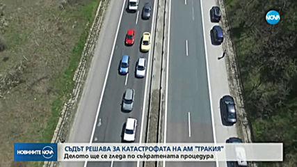 Съдът определя наказанието на жената, причинила автобусната катастрофа на