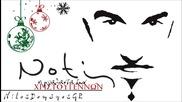 Notis Sfakianakis - I mpalanta ton Xristougennon [hd]