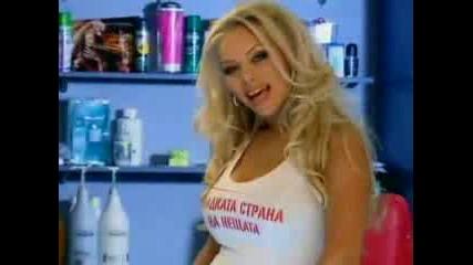 Гергана - Реклама На Мура