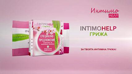 Интимо Хелп - промо пакет с кърпички за интимна хигиена