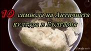 10 символа на Античната култура в България